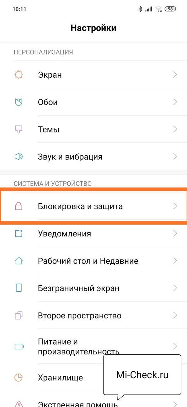 Меню Блокировка и Защита на телефоне Xiaomi