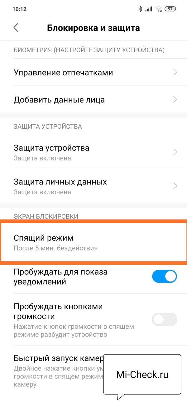 Меню Спящий режим указывает время работы дисплея до автоматического отключения на Xiaomi