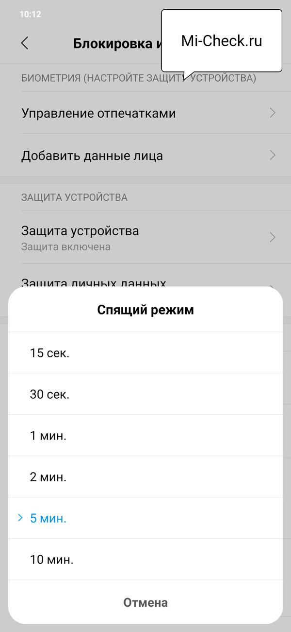 Выбор времени работы экрана до автоматического отключения на Xiaomi
