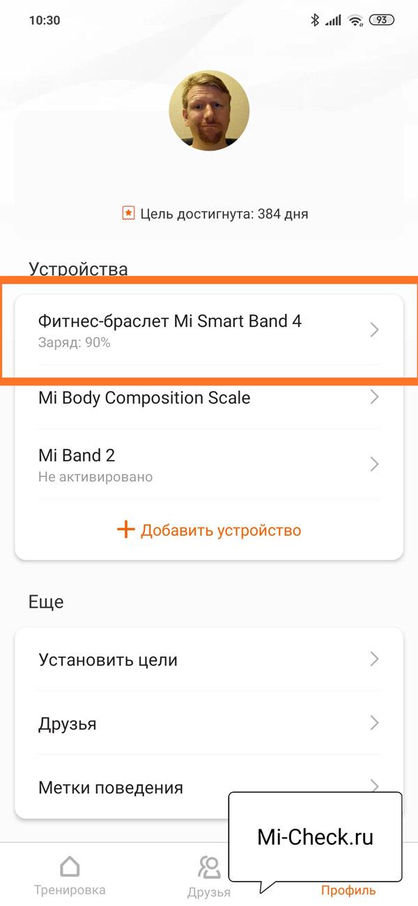 Выбор браслета Mi Band 4 в настройках приложения Mi Fit