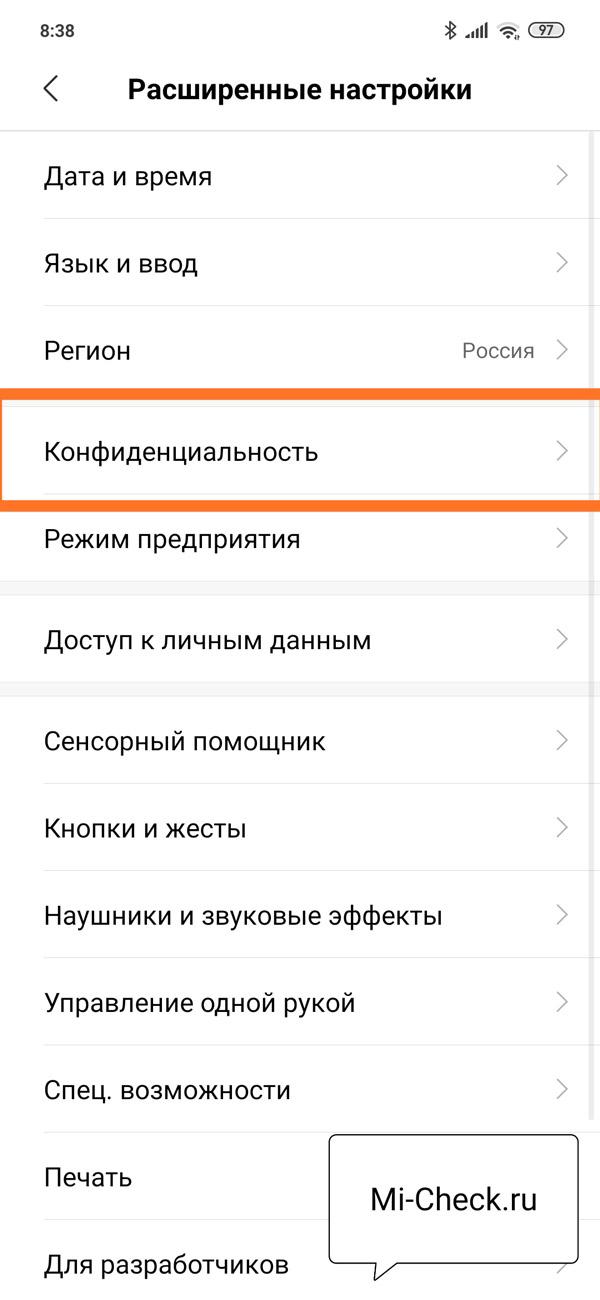 Раздел конфиденциальность в настройках Xiaomi