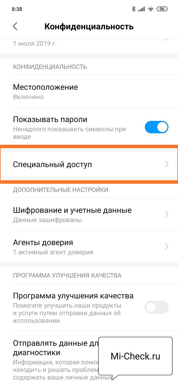 Раздел настроек Специальный Доступ в конфиденциальности Xiaomi