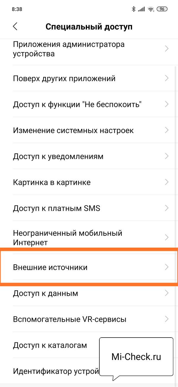 Настройки разрешения установки APK из внешних источников на Xiaomi