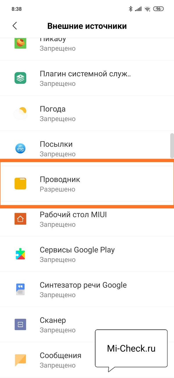 Приложение Проводник в списке на разрешение установки приложений из внешнего источника на Xiaomi