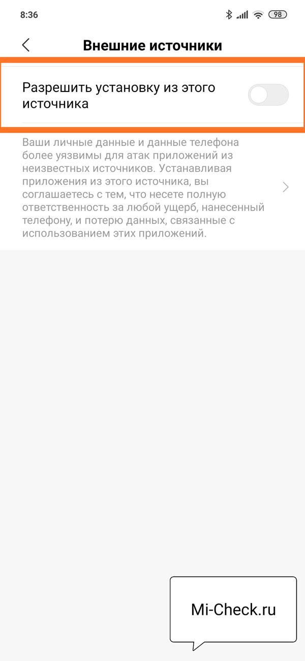 Настройка Разрешить установку из этого источника на Xiaomi