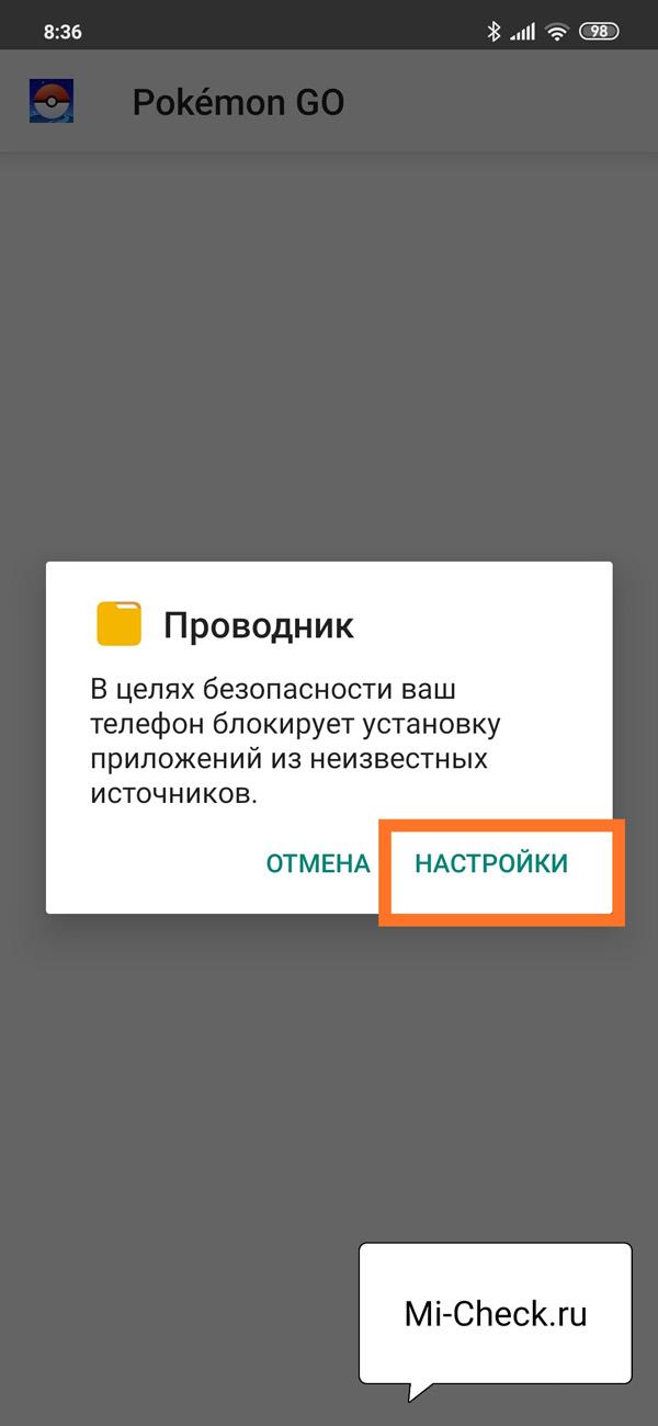 Сообщение о безопасности при попытке установки APK на Xiaomi