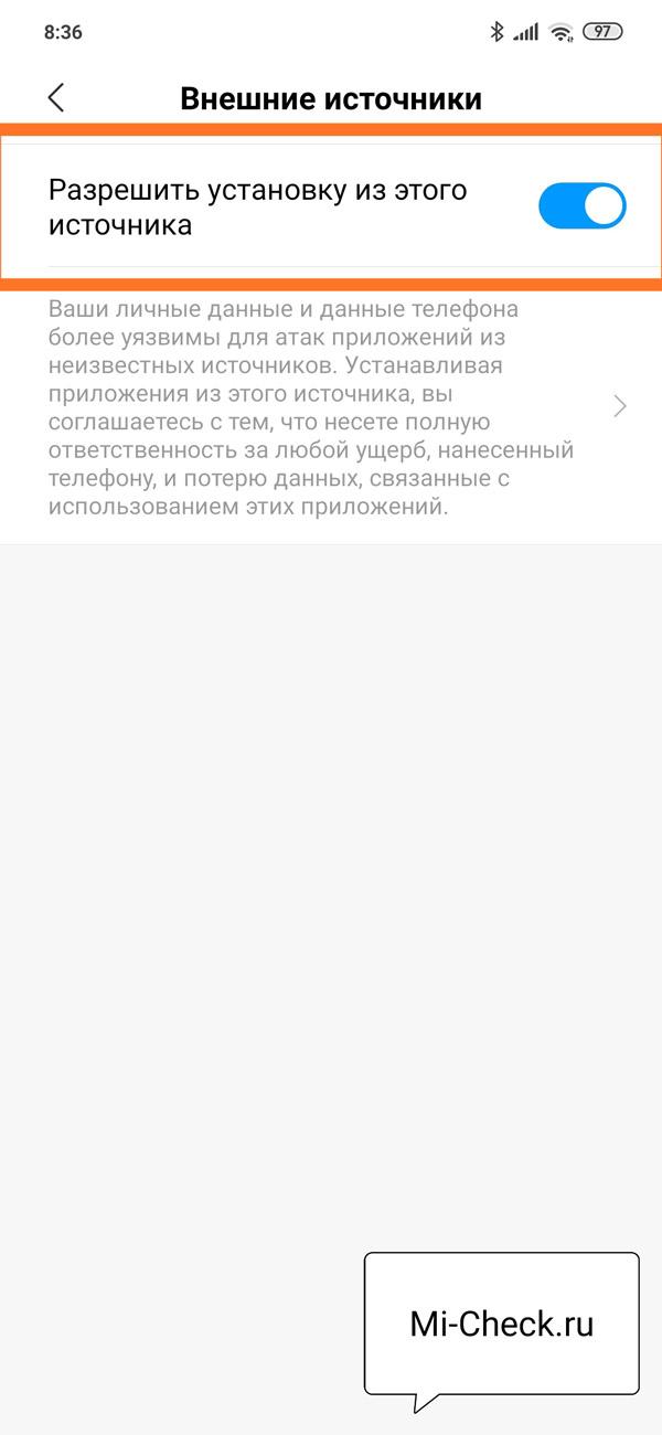 Дать разрешение приложению Проводник на установку приложений из внешних источников на Xiaomi
