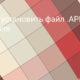 Как установить файл APK на смартфон Xiaomi (Redmi) из внешнего источника