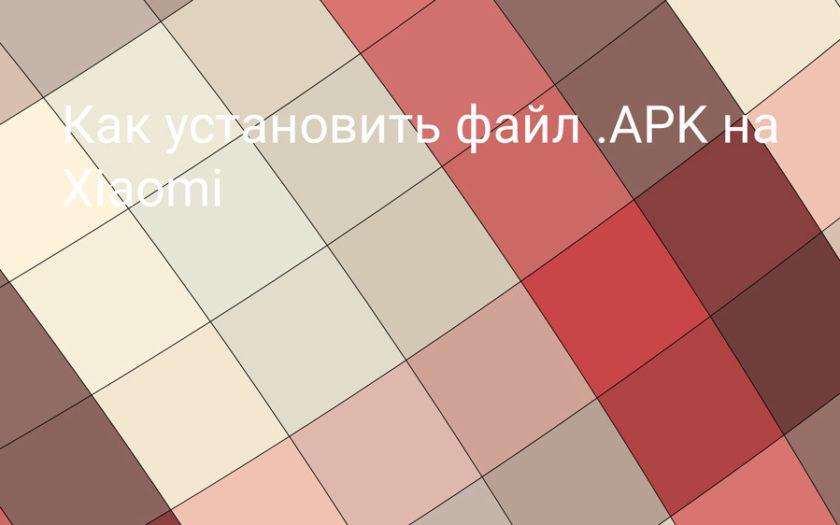 Как установить APK файл на телефон Xiaomi