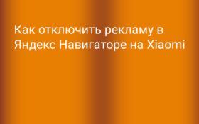 Как отключить рекламу в Яндекс Навигаторе на Xiaomi
