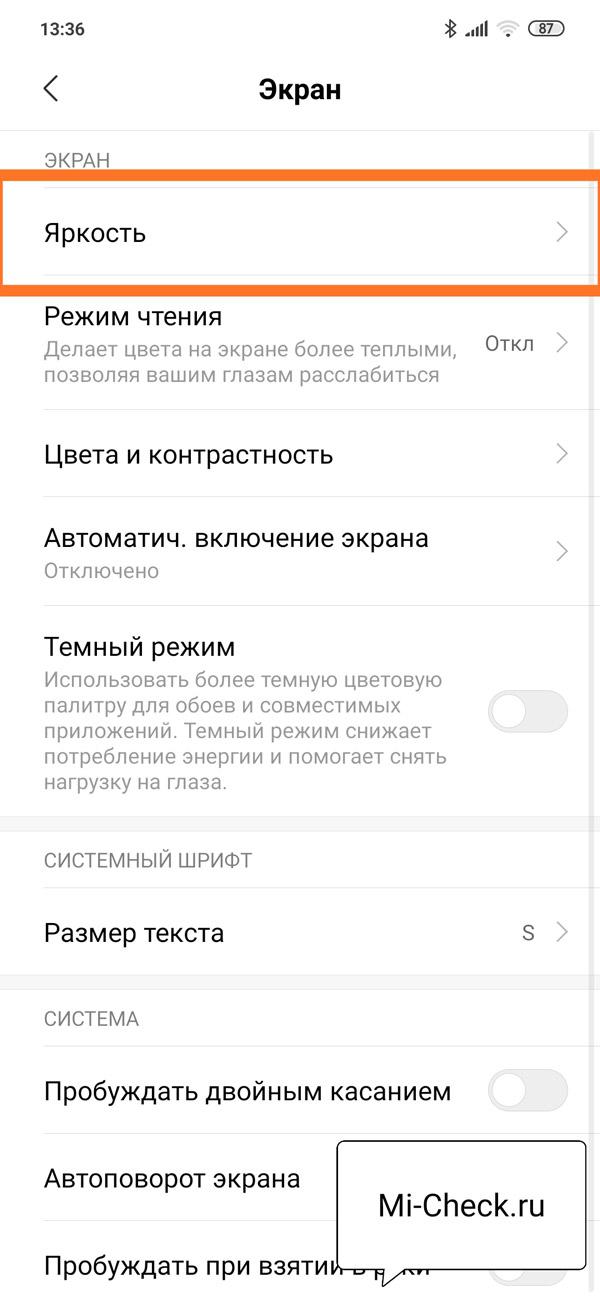 Настройка яркости экрана на Xiaomi