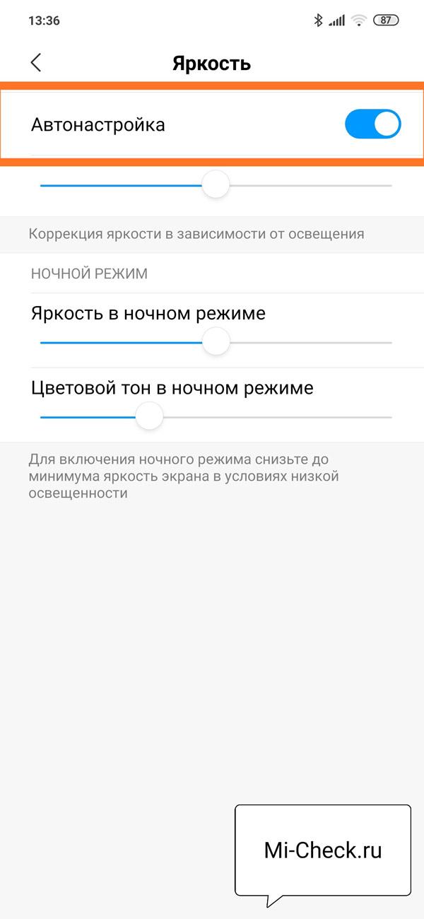 Настройка автоматической яркости экрана на Xiaomi