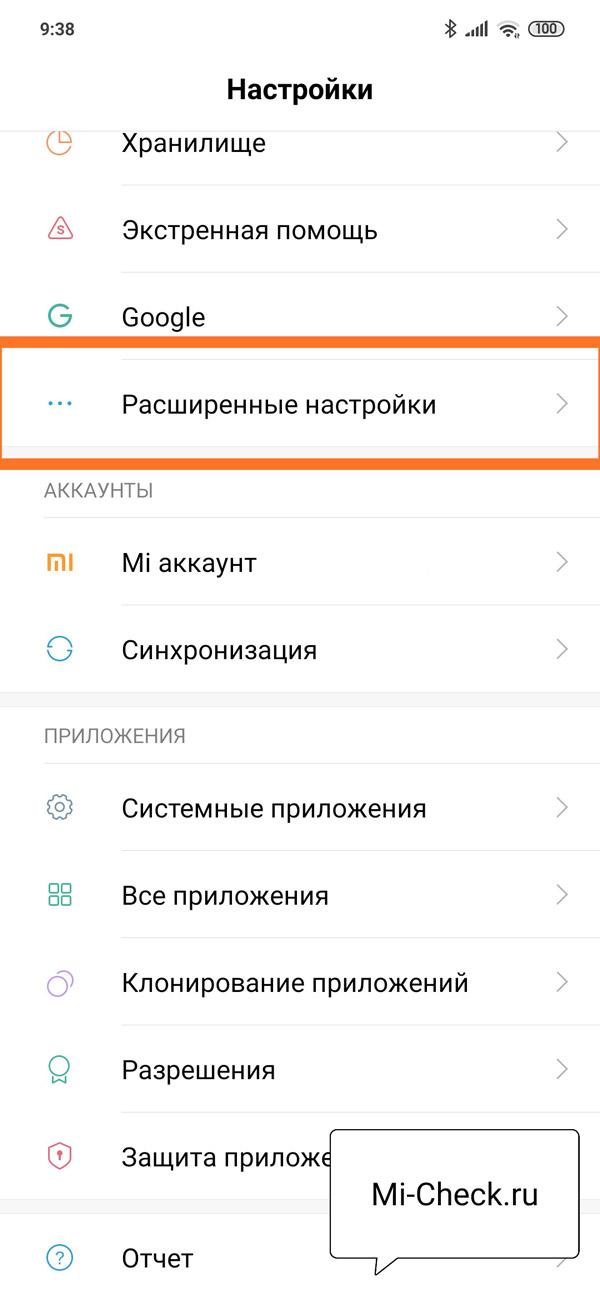 Резервное копирование данных на Xiaomi