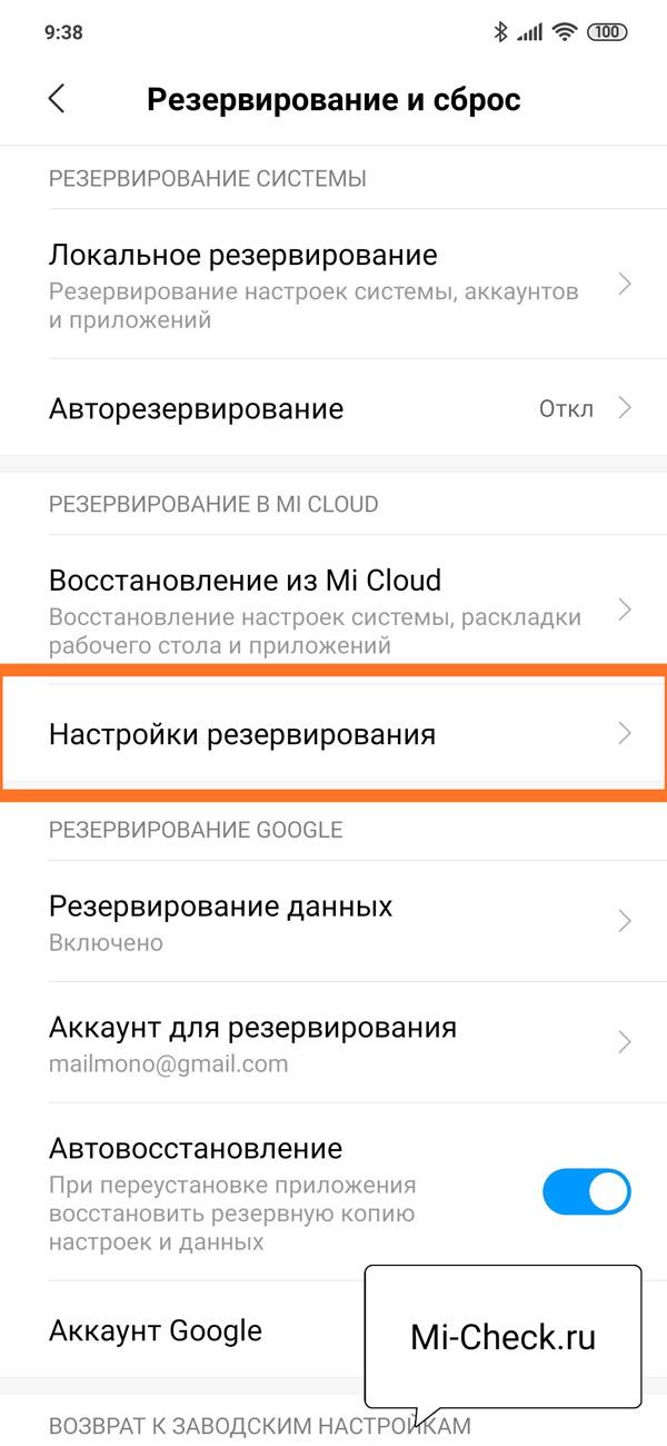 Настройка создания Бэкапа в облаке Mi