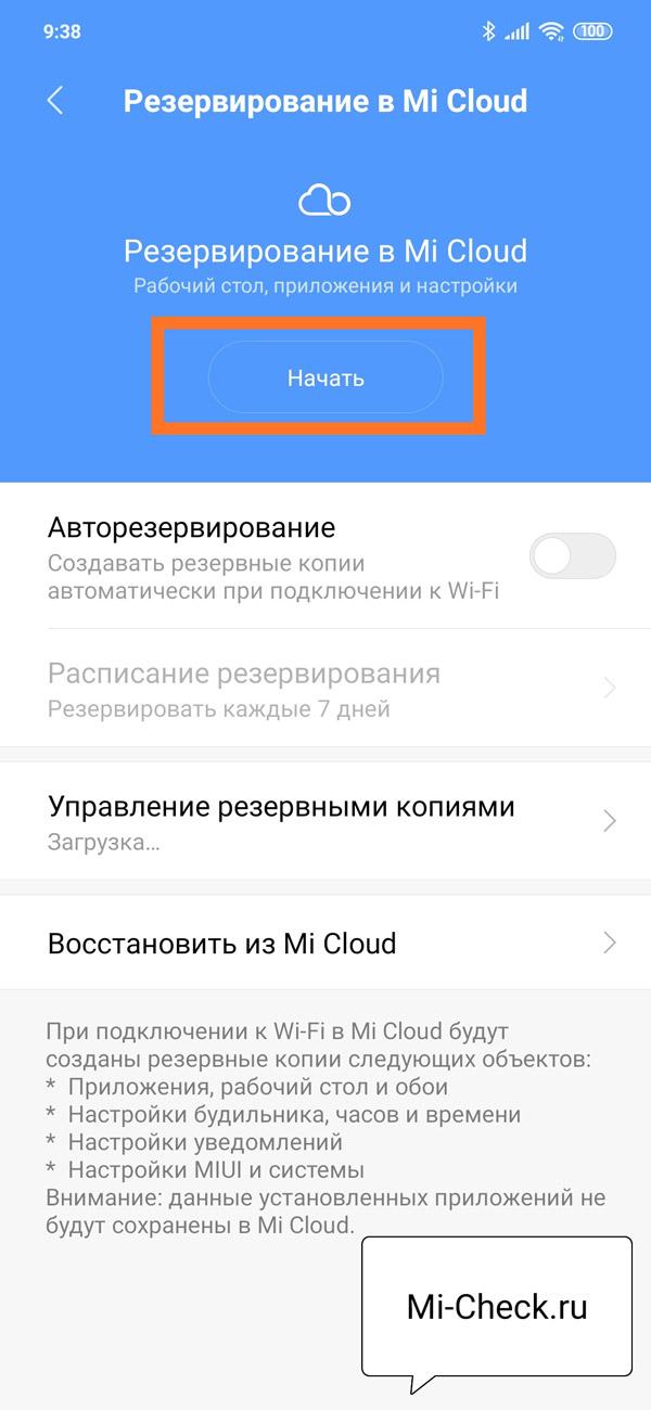 Окно настроек создания резервного копирования данных в Mi облако на Xiaomi