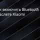 Как включить Bluetooth на фитнес-браслете Xiaomi Mi Band?