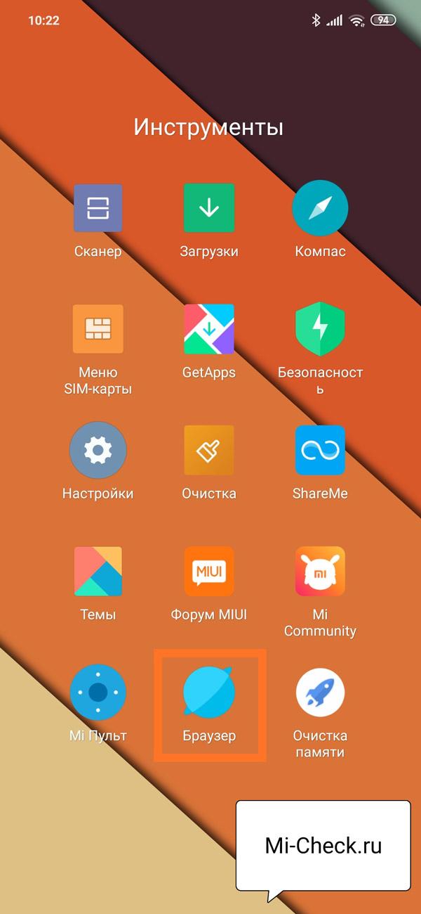 Как отключить рекомендации и рекламу в стандартном браузере Xiaomi