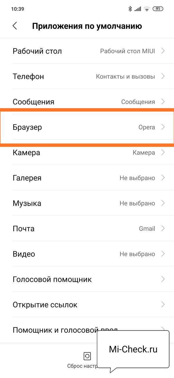 Выбор браузера в настройках Xiaomi