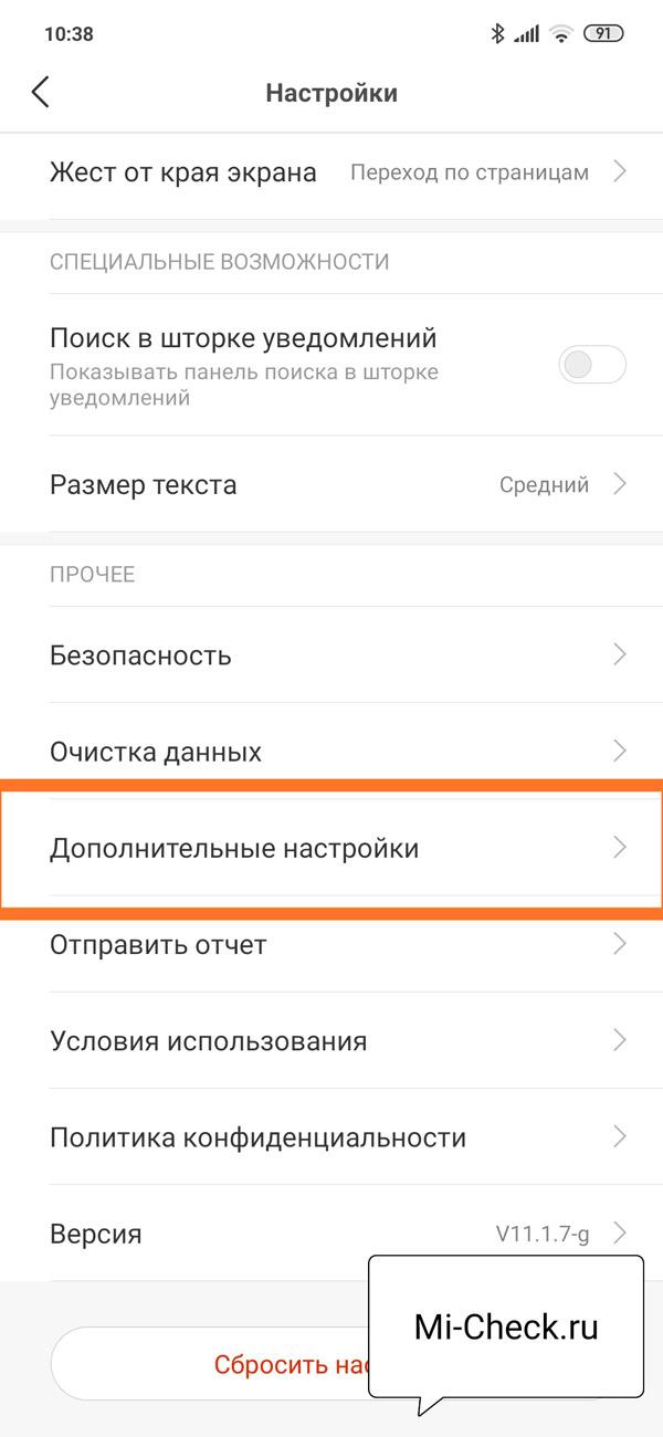 Дополнительные настройки браузера Xiaomi