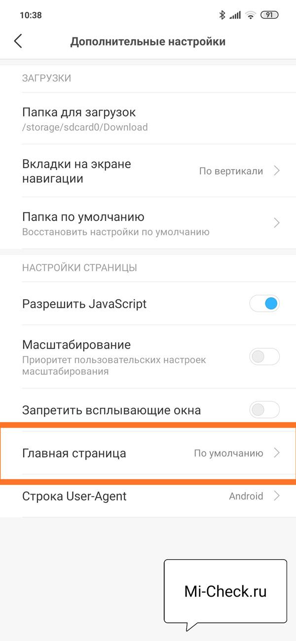 Настройка Главная Страница в браузере Xiaomi