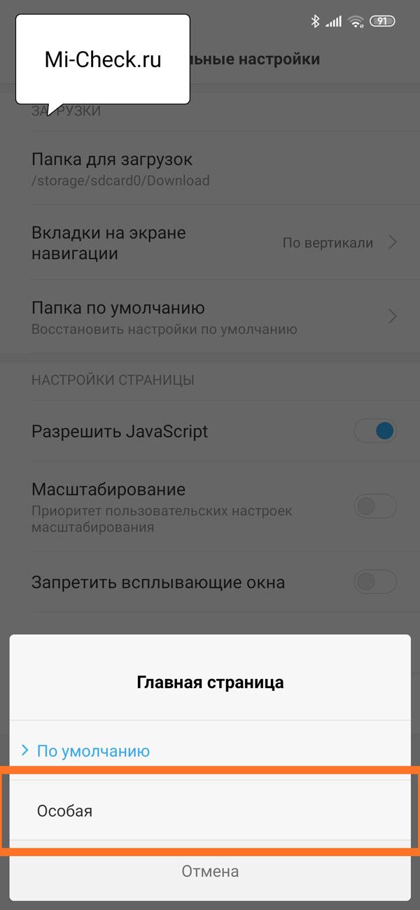 Выбор варианта Особый на Xiaomi