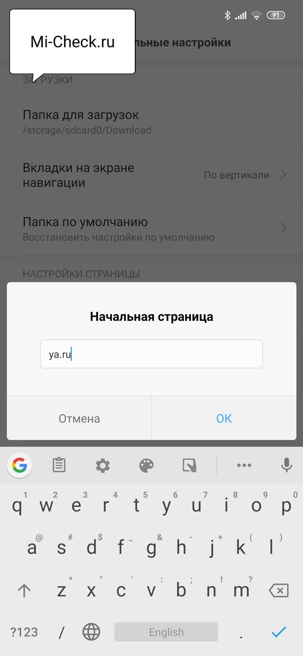 Вписывание домашней страницы ya.ru в браузере Xiaomi
