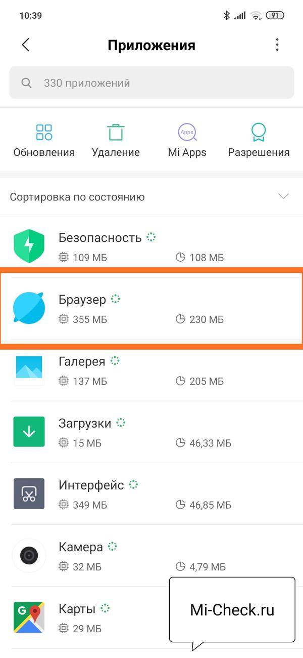 Стандартный браузер Xiaomi в списке приложений