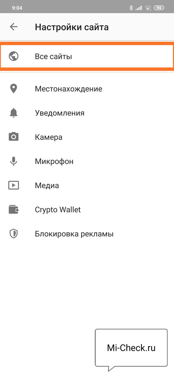 Раздел Все сайты в Opera