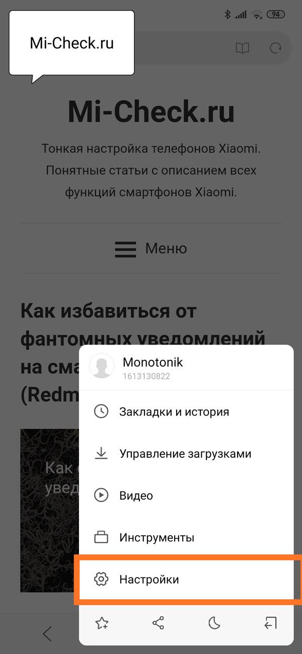 Вход в настройки Mi браузера на Xiaomi