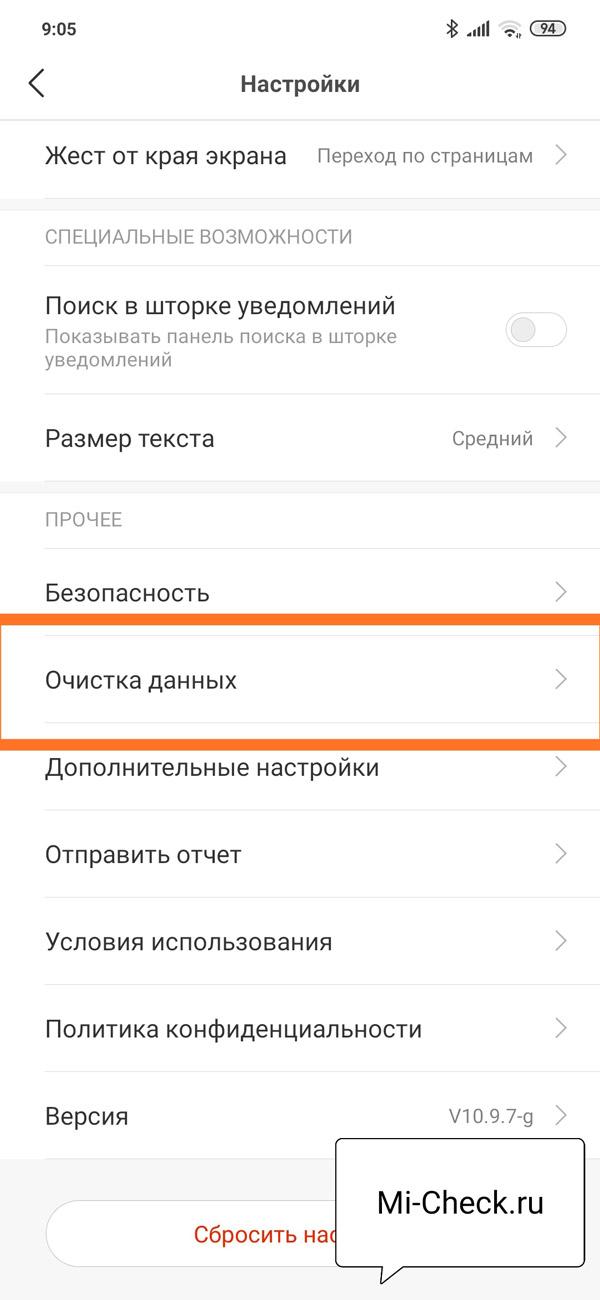 Пункт Очистка Данных в Mi браузере на Xiaomi
