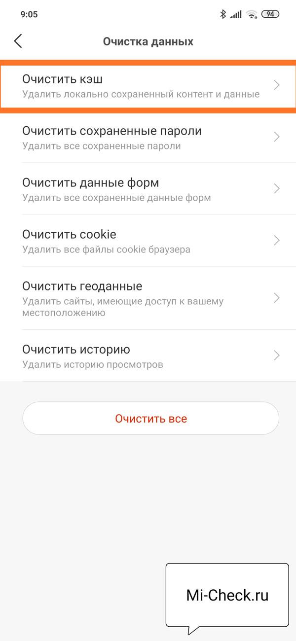 Кнопка Очистить Кэш в Mi браузере на Xiaomi