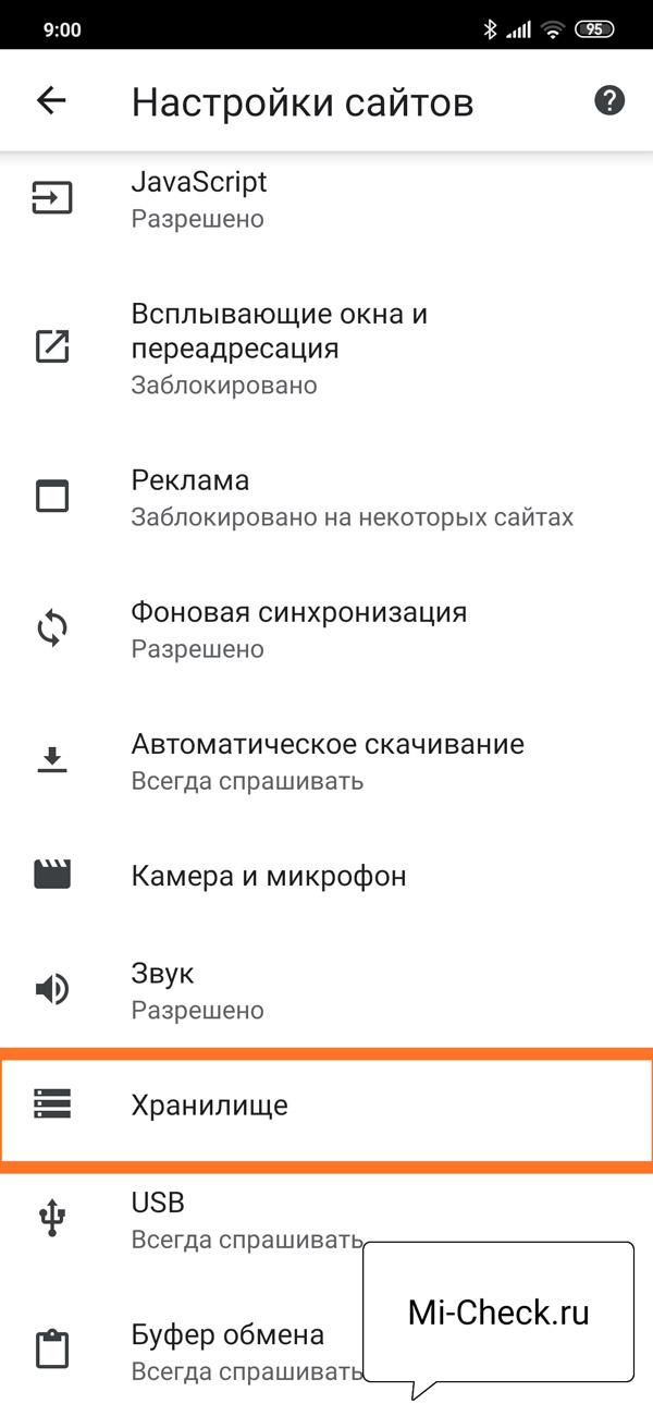 Раздел Хранилище в настройках Chrome