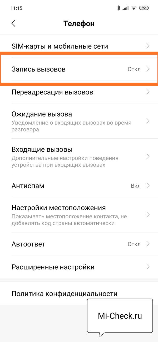 Меню Запись Вызовов на Xiaomi