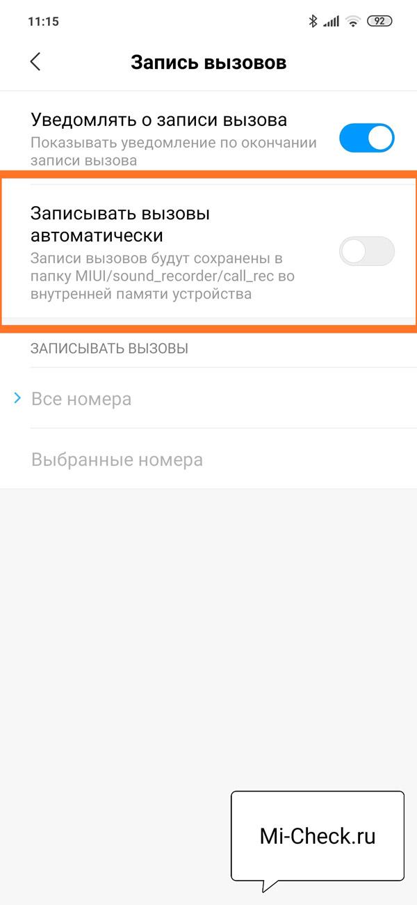 Активация автоматической записи телефонных разговоров на Xiaomi