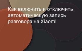 Как включить и отключить запись телефонных звонков на Xiaomi