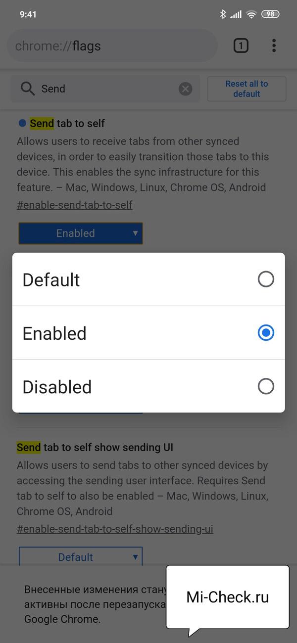 Активация функции Send to self в браузере Chrome