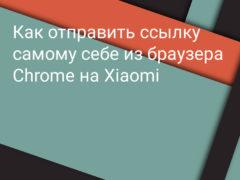 Как отправить ссылку из Google Chrome на другое своё устройство с телефона Xiaomi (Redmi)