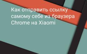 Как поделиться ссылкой самому с собой в браузере Chrome на Xiaomi