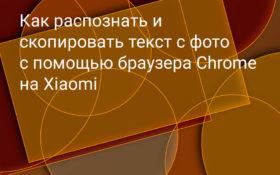 Как распознать текст с фотографии в Chrome на Xiaomi