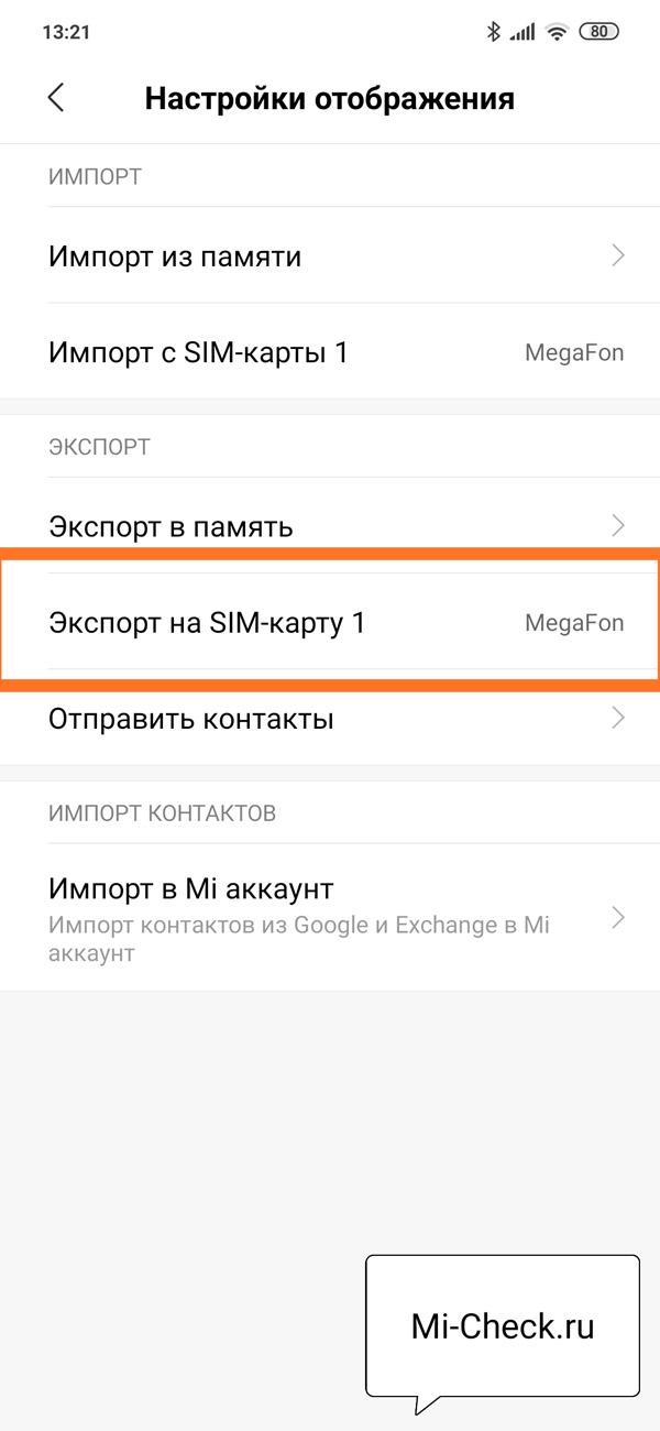 Экспорт контактов в память SIM-карты на Xiaomi