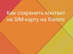 Как сохранить контакт на SIM-карту на смартфоне Xiaomi (Redmi)