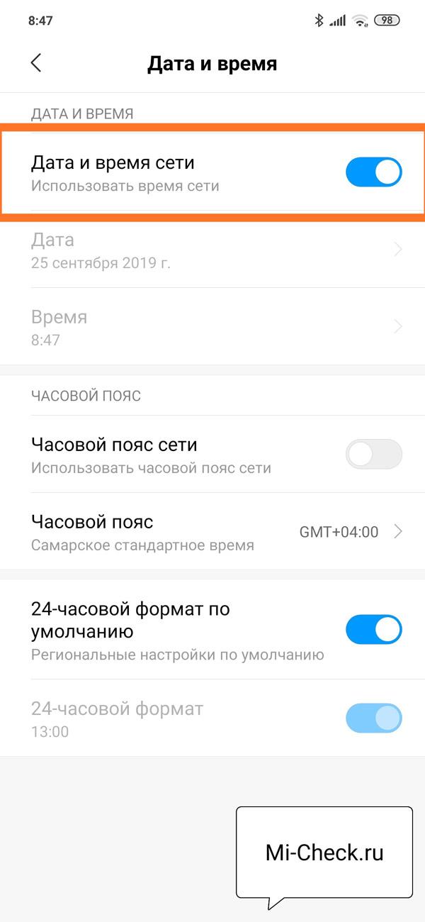 Автоматическая настройка даты и времени на Xiaomi