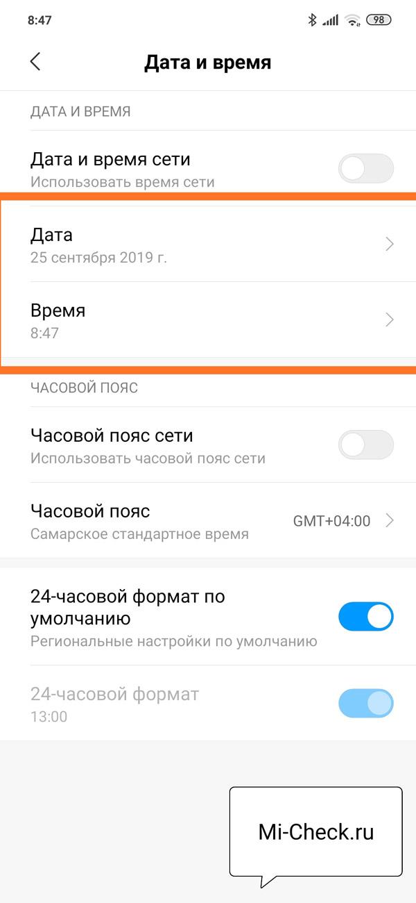 Ручная настройка даты и времени на Xiaomi