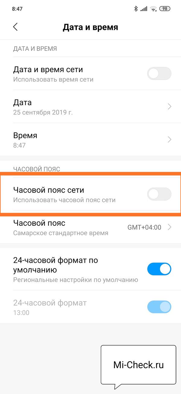 Автоматическая настройка часового пояса для отображения верного времени на Xiaomi