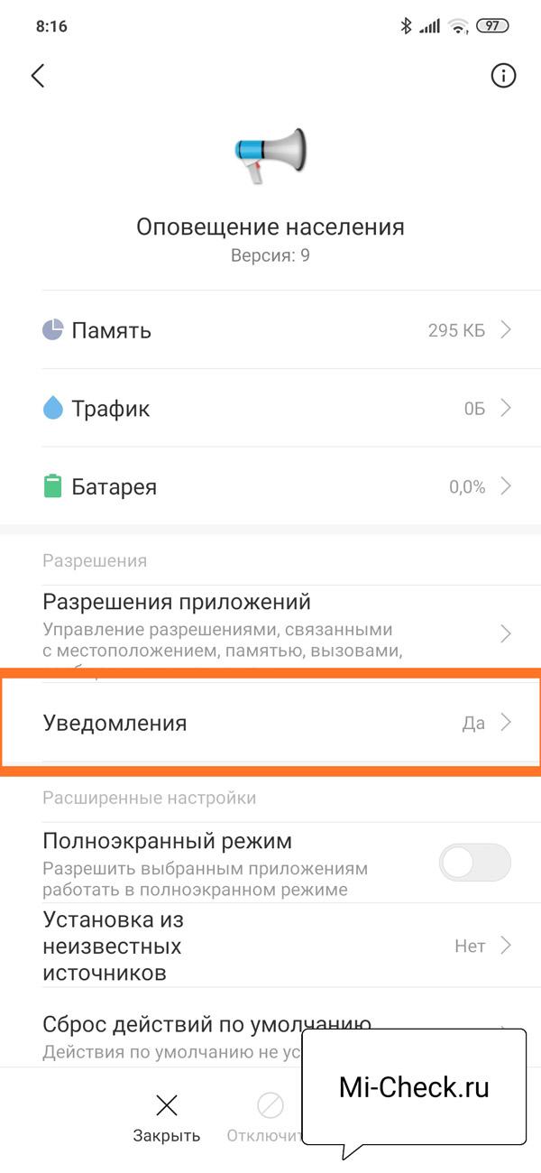 Раздел уведомлений приложения уведомления населения в Xiaomi