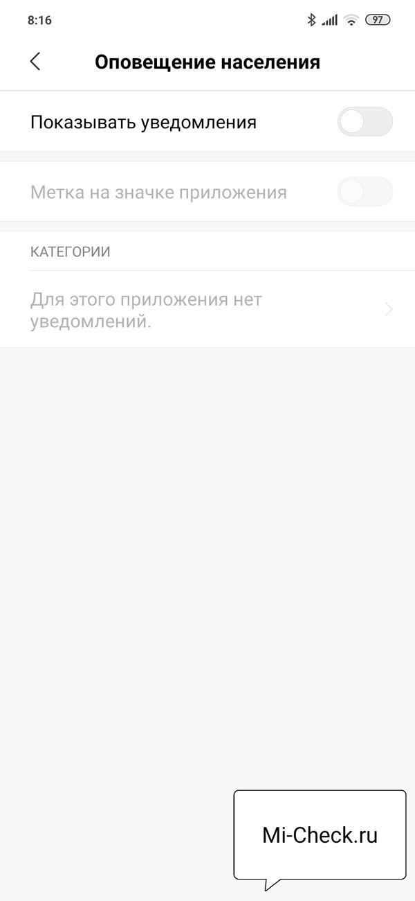 Отключение всех уведомлений в приложение Уведомления населения на Xiaomi