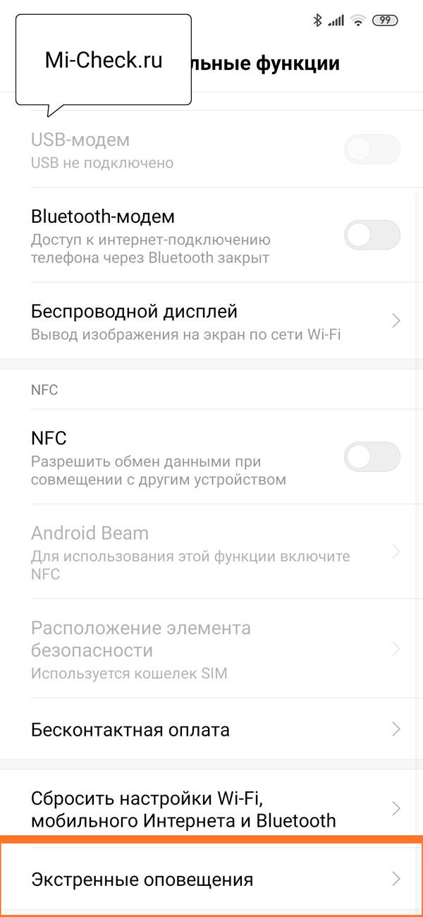 Меню экстренные оповещения на Xiaomi