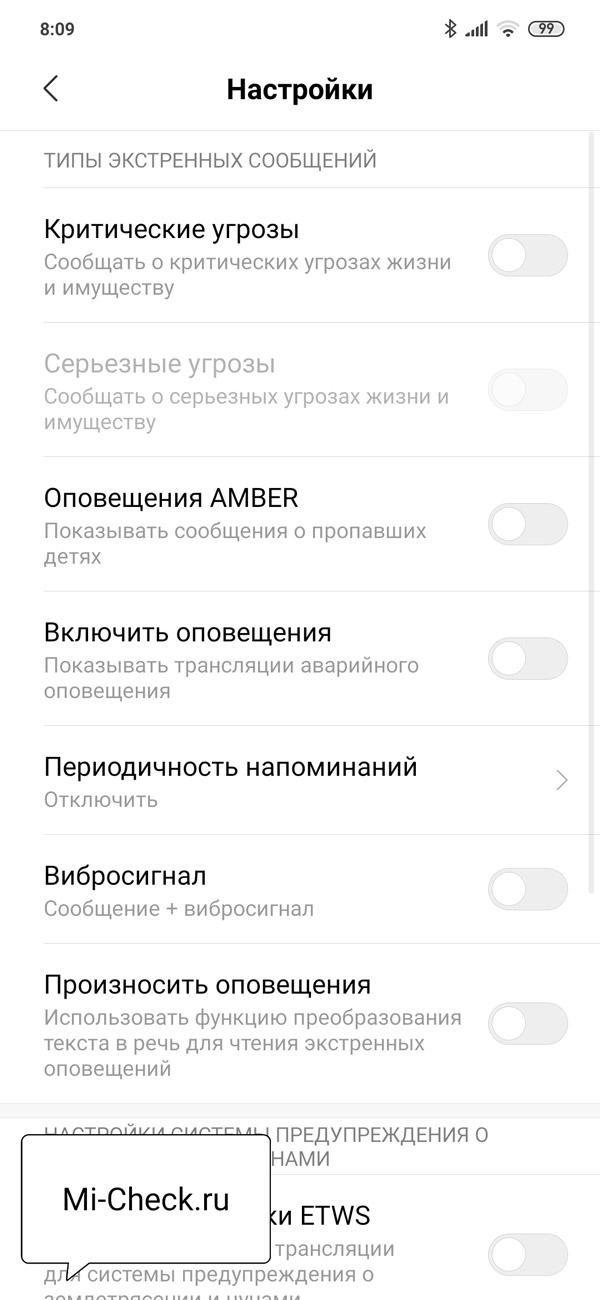 Отключение всех пунктов в разделе экстренные оповещения на Xiaomi