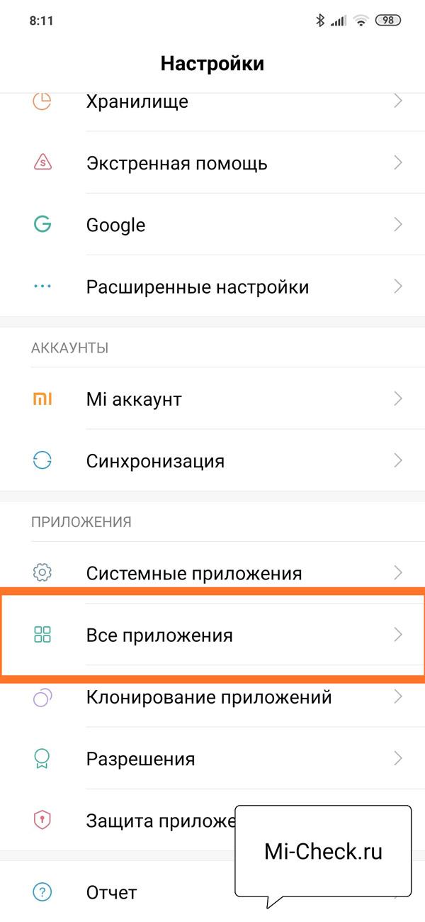 Пункт Все Приложения в настройках Xiaomi