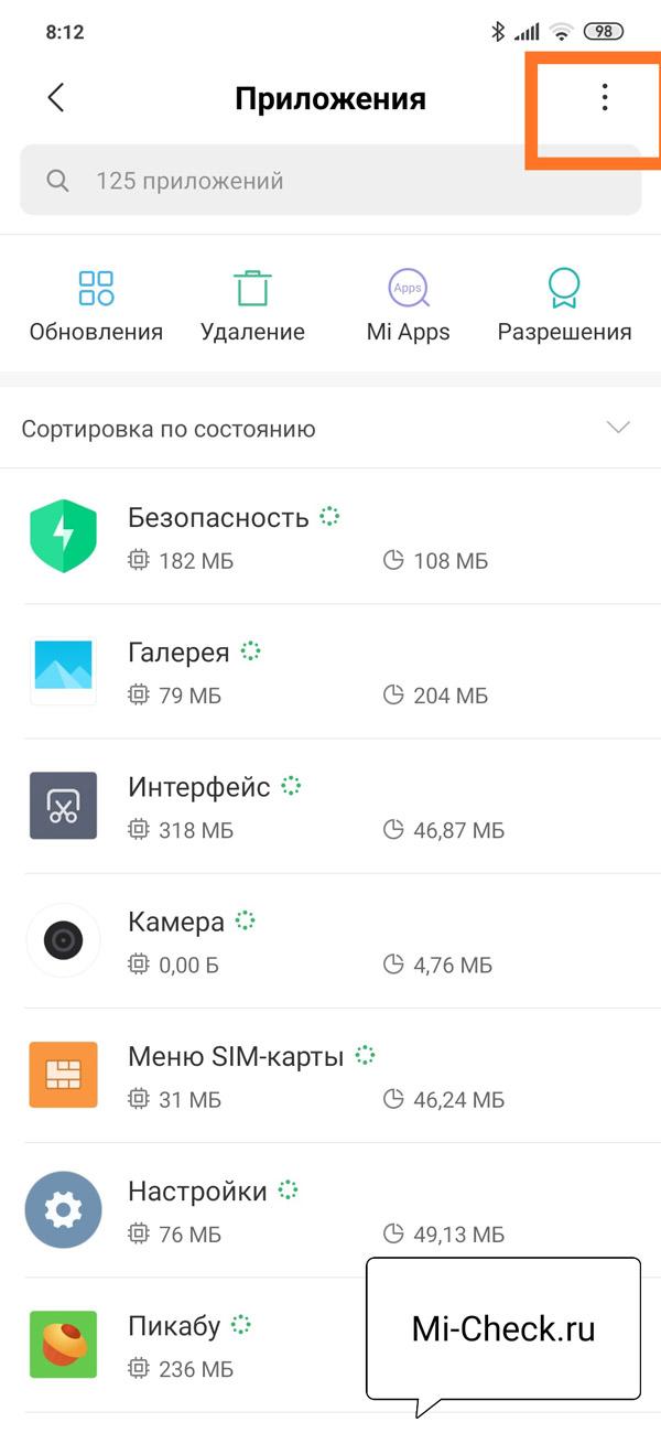 Вход в настройки Все Приложения на Xiaomi
